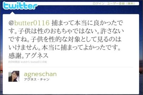 http://twitter.com/agneschan/status/15300078786