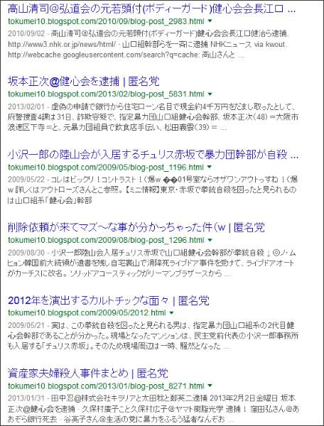 https://www.google.co.jp/#q=site:%2F%2Ftokumei10.blogspot.com+%E2%80%9D%E5%81%A5%E5%BF%83%E4%BC%9A%E2%80%9D&tbas=0