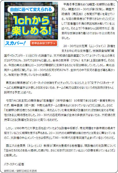 http://www.chosunonline.com/site/data/html_dir/2018/01/18/2018011802954.html