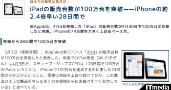 http://plusd.itmedia.co.jp/pcuser/articles/1005/04/news002.html