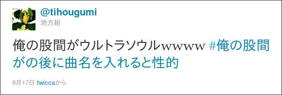 http://twitter.com/#!/tihougumi/status/114716642419818497