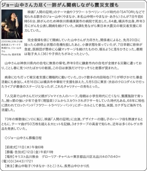 http://www.sponichi.co.jp/entertainment/news/2011/08/08/kiji/K20110808001368500.html
