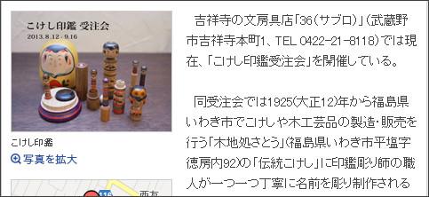 http://kichijoji.keizai.biz/headline/1749/