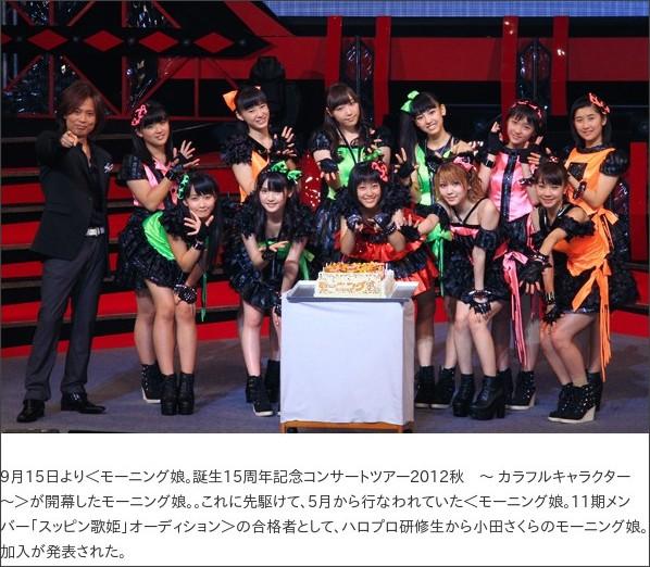 http://www.barks.jp/news/?id=1000083194