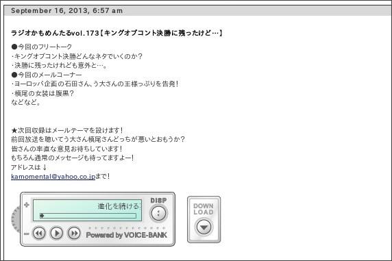 http://www.voiceblog.jp/iwasakimakio/1962954.html