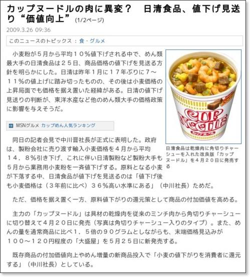 http://sankei.jp.msn.com/economy/business/090326/biz0903260942006-n1.htm