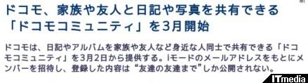 http://plusd.itmedia.co.jp/mobile/articles/0902/23/news067.html