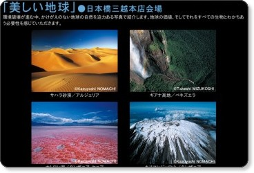http://www.mitsukoshi.co.jp/store/1010/wwf/