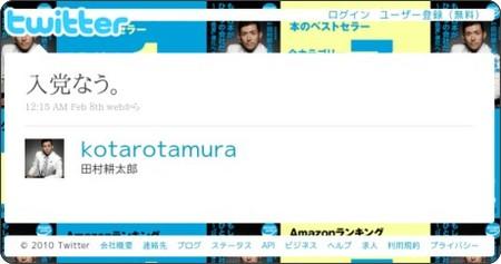 http://twitter.com/kotarotamura/status/8801509317