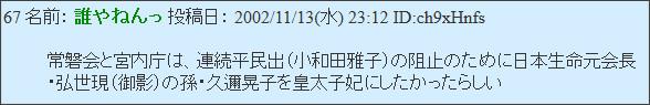 http://webcache.googleusercontent.com/search?q=cache:BZVTg4Ua7vUJ:kinki.machi.to/bbs/read.cgi/kinki/1035537847/+&cd=2&hl=ja&ct=clnk&gl=jp