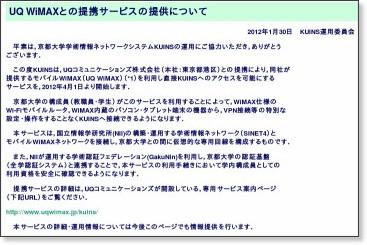 http://www.kuins.kyoto-u.ac.jp/ja/index.php?UQWiMAX