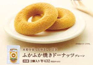 http://www.misterdonut.jp/m_menu/new/141029_001/