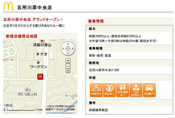 http://www.mcdonalds.co.jp/recruit/crew/shop/n_2012082905