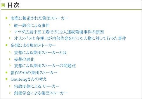 http://dic.nicovideo.jp/a/%E9%9B%86%E5%9B%A3%E3%82%B9%E3%83%88%E3%83%BC%E3%82%AB%E3%83%BC