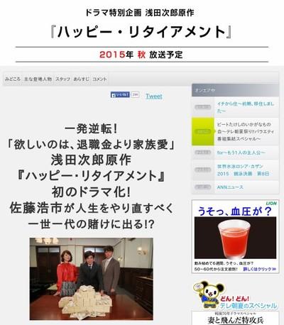 http://www.tv-asahi.co.jp/happyretirement/