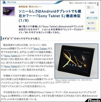 http://plusd.itmedia.co.jp/pcuser/articles/1109/17/news014.html