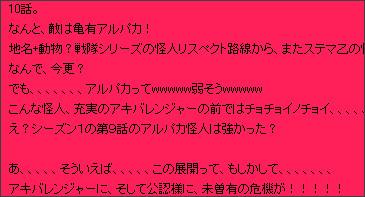 http://www.akibaranger.jp/next/