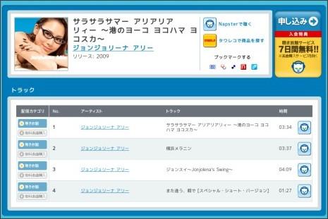 http://www.napster.jp/music/album/13169451