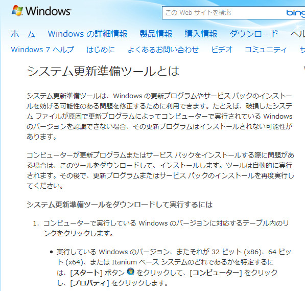 http://windows.microsoft.com/ja-JP/windows7/What-is-the-System-Update-Readiness-Tool
