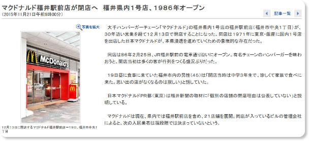 http://www.fukuishimbun.co.jp/localnews/economics/84072.html