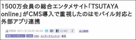 http://web-tan.forum.impressrd.jp/e/2011/08/25/10595