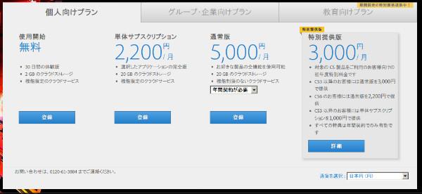 https://creative.adobe.com/plans?plan=individual&store_code=jp