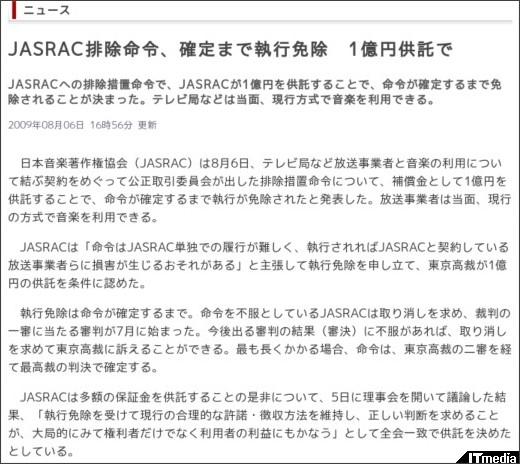 http://www.itmedia.co.jp/news/articles/0908/06/news067.html
