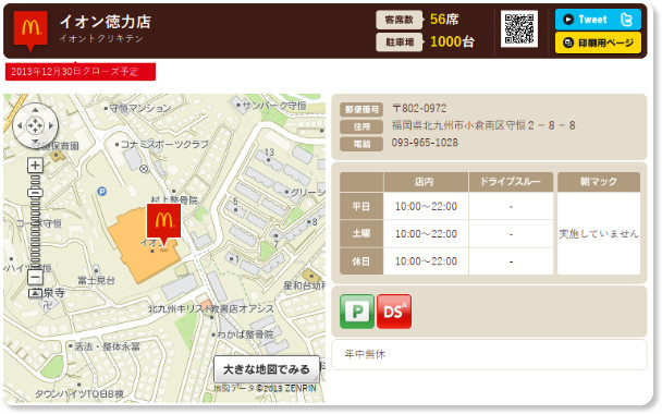 http://www.mcdonalds.co.jp/shop/map/map.php?strcode=40513