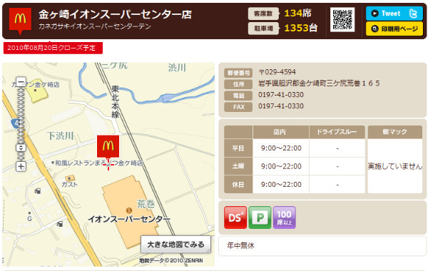 http://www.mcdonalds.co.jp/shop/map/map.php?strcode=03521