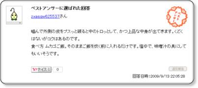 http://detail.chiebukuro.yahoo.co.jp/qa/question_detail/q1330555753