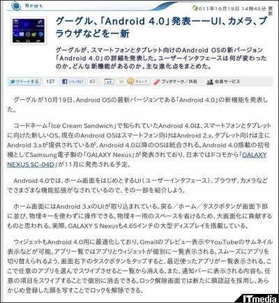 http://plusd.itmedia.co.jp/mobile/articles/1110/19/news062.html