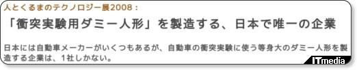 http://www.itmedia.co.jp/news/articles/0805/23/news014.html