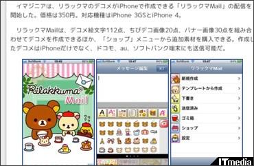 http://plusd.itmedia.co.jp/mobile/articles/1010/22/news100.html