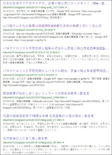 https://www.google.co.jp/#q=site:%2F%2Ftokumei10.blogspot.com+%E6%AD%A6%E8%80%85%E5%B0%8F%E8%B7%AF%E5%AE%9F%E7%AF%A4