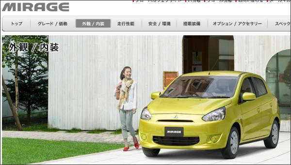 http://www.mitsubishi-motors.co.jp/mirage/styling/