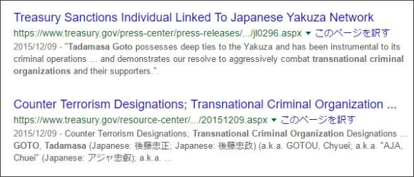 https://www.google.co.jp/#q=Tadamasa+Goto+transnational+criminal+organizations