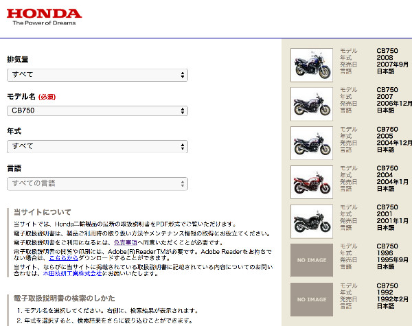 http://www.honda.co.jp/ownersmanual/HondaMotor/motor/