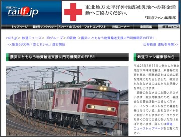 http://railf.jp/news/2011/03/20/144300.html