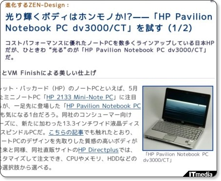 http://plusd.itmedia.co.jp/pcuser/articles/0806/23/news024.html