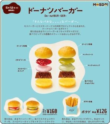 http://www.misterdonut.jp/m_menu/new/090512_001/index.html