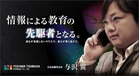 http://ameblo.jp/yozawa-blog/