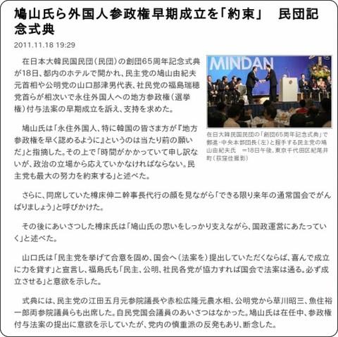 http://sankei.jp.msn.com/politics/news/111118/stt11111819300008-n1.htm