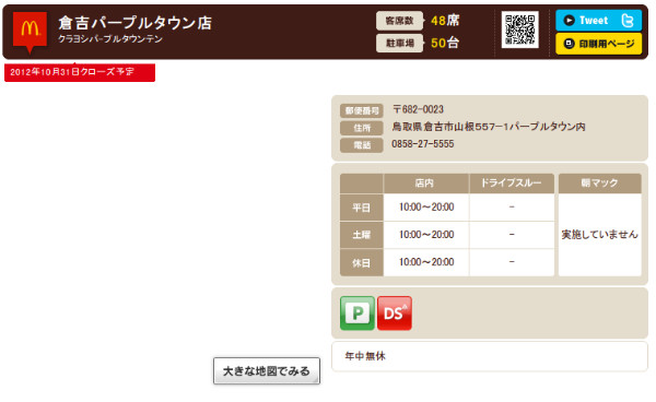 http://webcache.googleusercontent.com/search?q=cache:oo4T4xhgRyMJ:www.mcdonalds.co.jp/shop/map/map.php%3Fstrcode%3D31502+&cd=6&hl=ja&ct=clnk&gl=jp&client=firefox-a