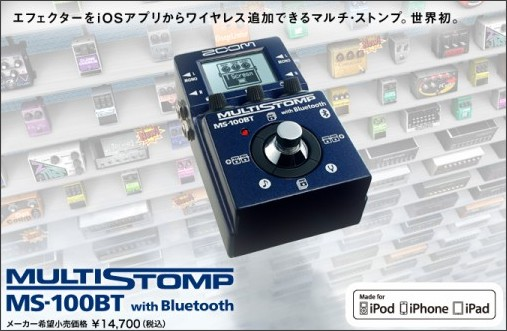 http://zoom.co.jp/products/ms-100bt/
