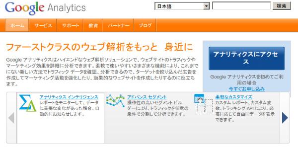 http://www.google.com/intl/ja/analytics/