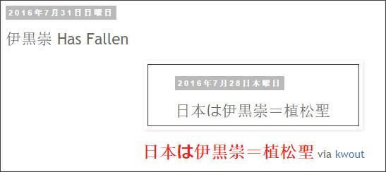 http://tokumei10.blogspot.com/2016/07/has-fallen_31.html