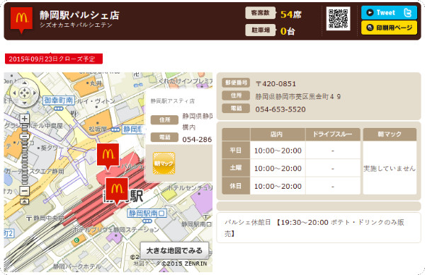 http://www.mcdonalds.co.jp/shop/map/map.php?strcode=22586