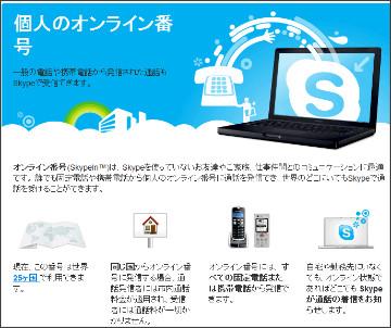 http://www.skype.com/intl/ja/features/allfeatures/online-number/