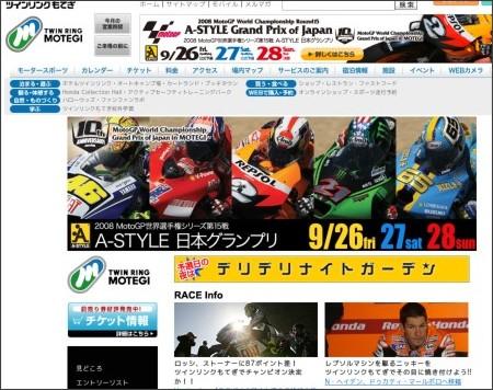http://www.mobilityland.co.jp/motogp/