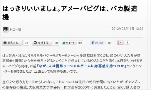 http://blogos.com/article/34199/